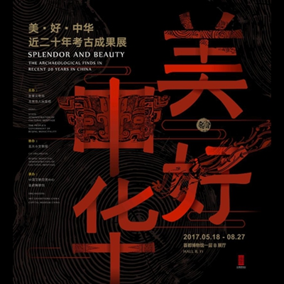 Splendor and Beauty - The Archaeological Finds in Recent 20 Years in China